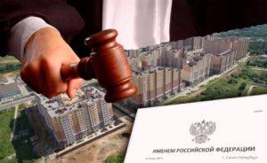 Споры дольщиков с застройщиками. Новый обзор ВС РФ по участию в долевом строительстве