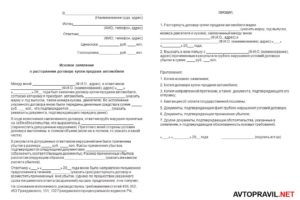 Как подготовить соглашение о расторжении договора