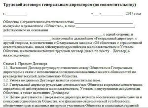 Трудовой договор с генеральным директором ООО: образец 2018 года
