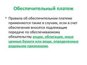Обеспечительный платеж в ГК РФ