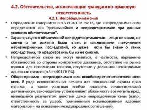 Обстоятельства непреодолимой силы в соответствии с ГК РФ: сложности определения