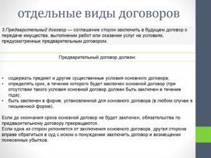 Существенные условия для отдельных видов договоров