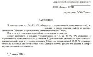 Заявление о выходе из ООО: советы по подготовке