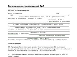 Договор купли-продажи акций ПАО: подготовка и заключение