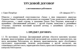 Образец трудового договора с дистанционным работником – 2021