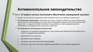 Дистрибьюторские соглашения. Какие условия под запретом антимонопольного законодательства