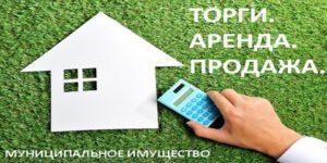 Арендная плата: земли в государственной (муниципальной) собственности