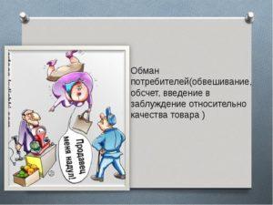 ВС РФ: угроза введения потребителя в заблуждение не даст продать товарный знак