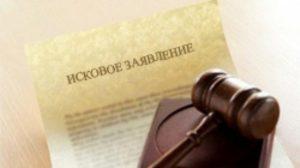 Как подавать иск в суд общей юрисдикции