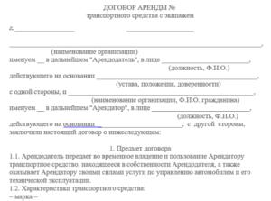 Договор аренды транспортного средства без экипажа