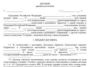 Дарение доли в ООО третьему лицу: пошаговая инструкция на 2021 год и советы по подготовке сделки