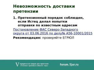 Обязательный претензионный порядок с 1 июня 2016 года