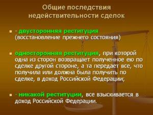 Двусторонняя реституция: как ее применяют суды
