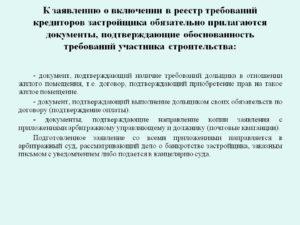 Образец заявления кредитора о включении в реестр требований кредиторов