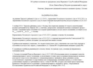 Жалоба в Верховный суд РФ