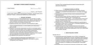 Сроки строительства: как указать в договоре подряда