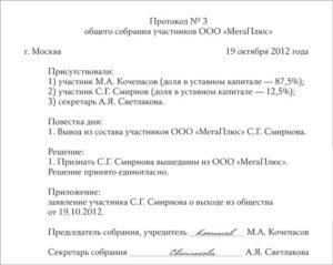 Протокол общего собрания участников  ООО по вопросу распределения доли вышедшего участника