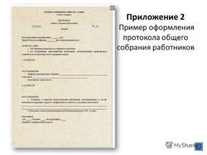 Протокол общего собрания: образцы и пояснения