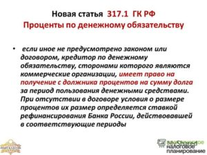 Проценты по ст. 317.1 ГК РФ