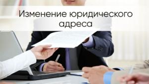 Как провести смену юридического адреса