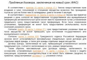 Соглашение о пролонгации договора аренды на новый срок
