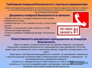 Условие о пожарной безопасности в договоре аренды