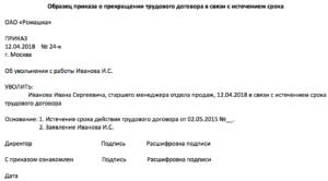 Увольнение работника в связи с истечением срока трудового договора