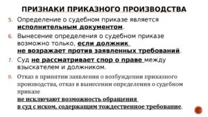 Упрощенное и приказное производство в гражданском процессе с1июня 2016года