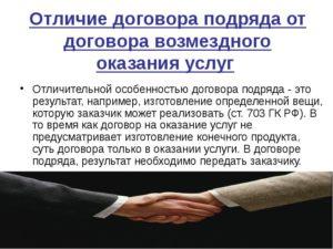 Договоры подряда и возмездного оказания услуг: отличия