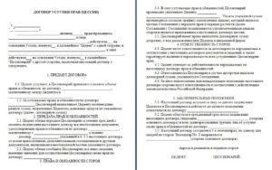 Договор цессии: какие виды прав можно уступить