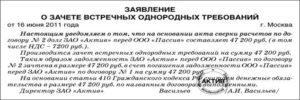 Соглашение о зачете встречных однородных требований