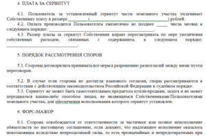 Сервитут земельного участка: как заключить частное соглашение