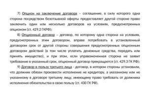 Опцион на заключение договора о сделках с долями ООО