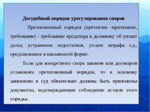 Досудебный порядок урегулирования споров в гражданском процессе