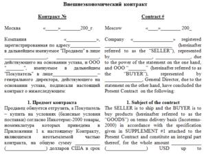 Что проверить в договоре с иностранной компанией
