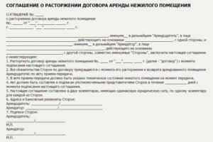 Автоматическая пролонгация договора аренды нежилого помещения: инструкция для арендатора