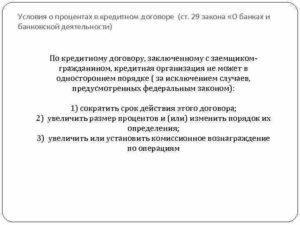 Условие о законных процентах в договоре
