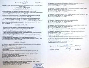 В протоколе общего собрания участников ООО сведения о председателе и секретаре не обязательны