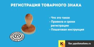 Пошаговая инструкция по регистрации товарного знака