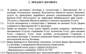 Образец рамочного договора оказания услуг