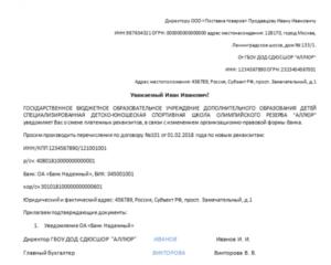 Письмо о смене банковских реквизитов организации: образец и рекомендации