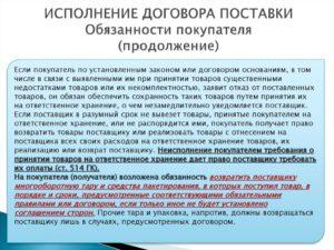 Договор поставки и ответственное хранение
