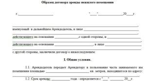Договор аренды нежилого помещения: образец и советы по составлению