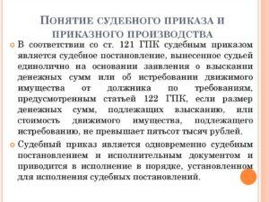 Приказное производство в ГПК РФ