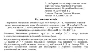 При каких обстоятельствах в Верховный суд РФ направляют кассационную жалобу по гражданскому делу
