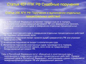 Иностранное судебное поручение: как поступит российский суд