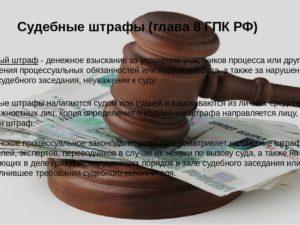 Судебная неустойка: когда применяют и как истцу добиться взыскания