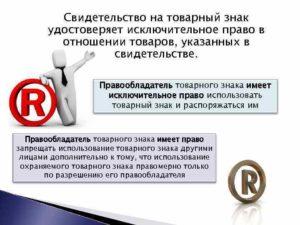 Права на товарные знаки. Что считается использованием чужого брэнда или похожего обозначения