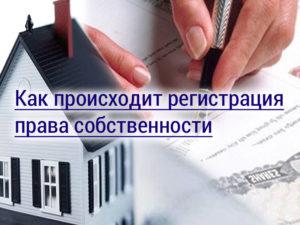 Как оформить переход права собственности на недвижимость