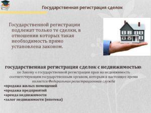 Как отмена регистрации сделок с недвижимостью повлияла на оформление договоров